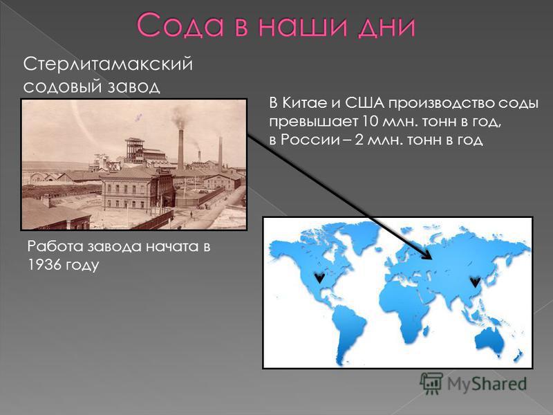 Стерлитамакский содовый завод Работа завода начата в 1936 году В Китае и США производство соды превышает 10 млн. тонн в год, в России – 2 млн. тонн в год