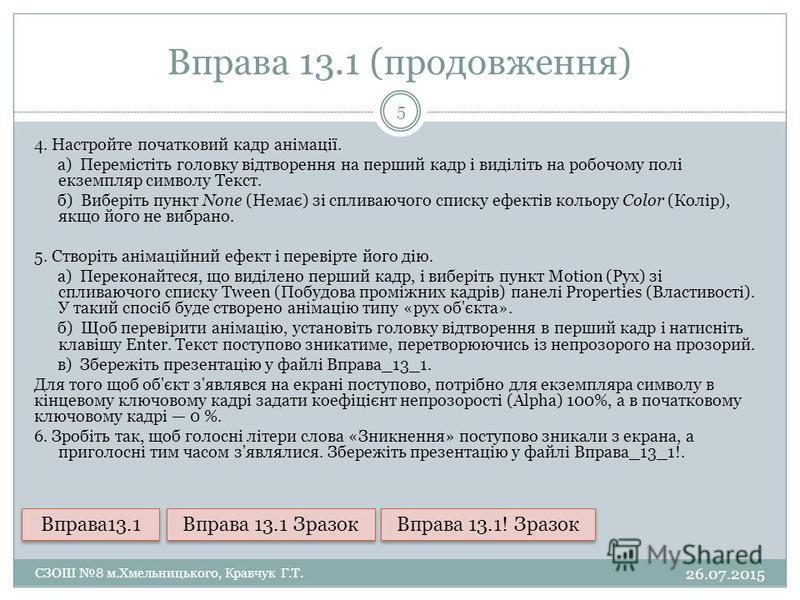 Вправа 13.1 (продовження) 4. Настройте початковий кадр анімації. а) Перемістіть головку відтворення на перший кадр і виділіть на робочому полі екземпляр символу Текст. б) Виберіть пункт None (Немає) зі спливаючого списку ефектів кольору Color (Колір)