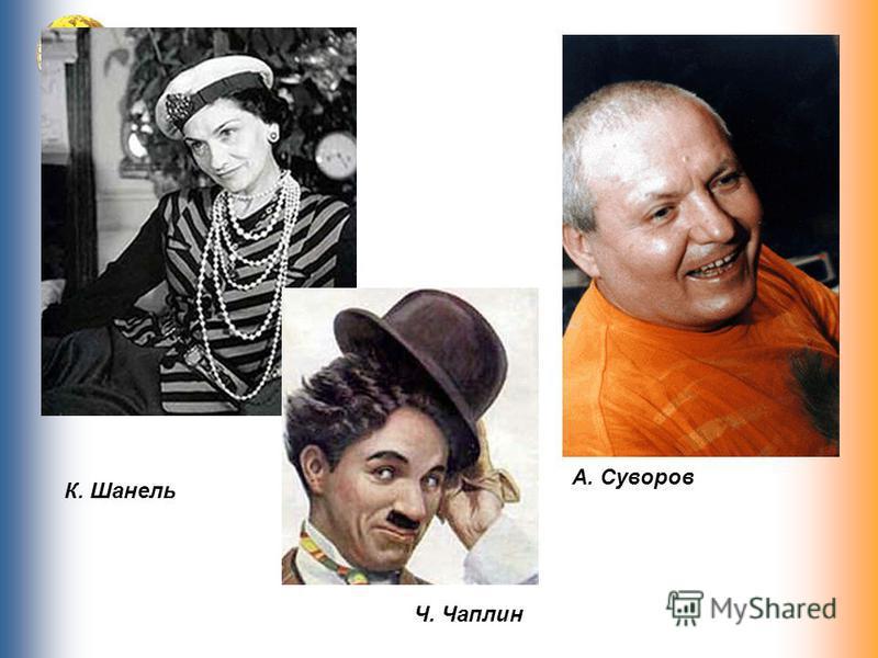 Ч. Чаплин К. Шанель А. Суворов
