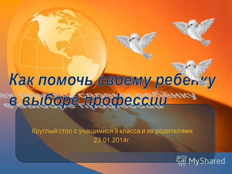 Круглый стол с учащимися 9 класса и их родителями 23.01.2014 г.