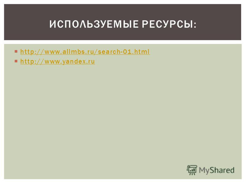 http://www.allmbs.ru/search-01. html http://www.yandex.ru http://www.yandex.ru ИСПОЛЬЗУЕМЫЕ РЕСУРСЫ: