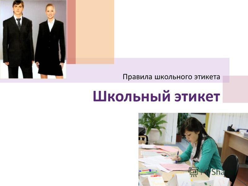 Школьный этикет Правила школьного этикета