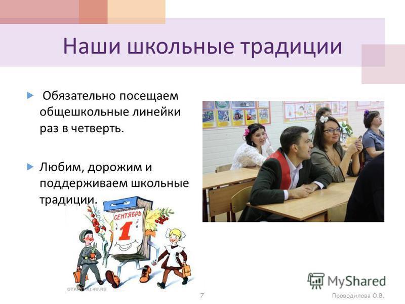 Наши школьные традиции Обязательно посещаем общешкольные линейки раз в четверть. Любим, дорожим и поддерживаем школьные традиции. 7 Проводилова О. В.