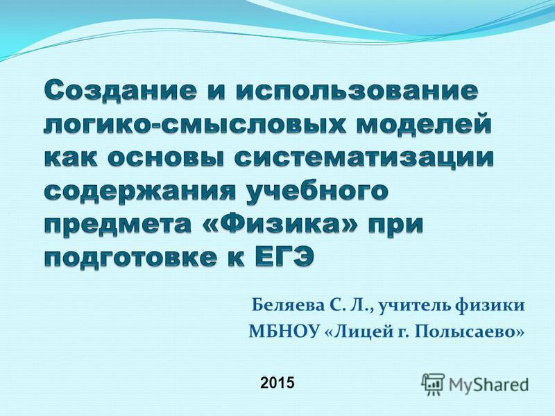 Беляева С. Л., учитель физики МБНОУ «Лицей г. Полысаево» 2015
