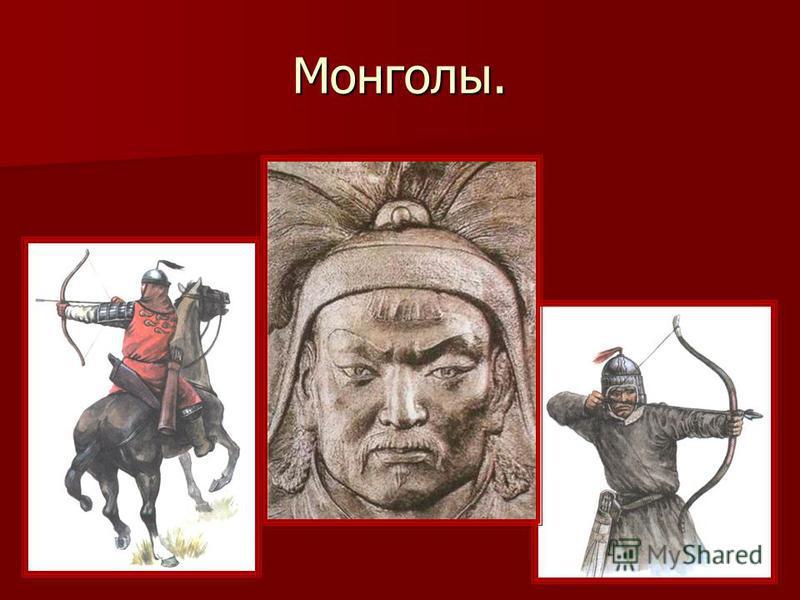Монголы.