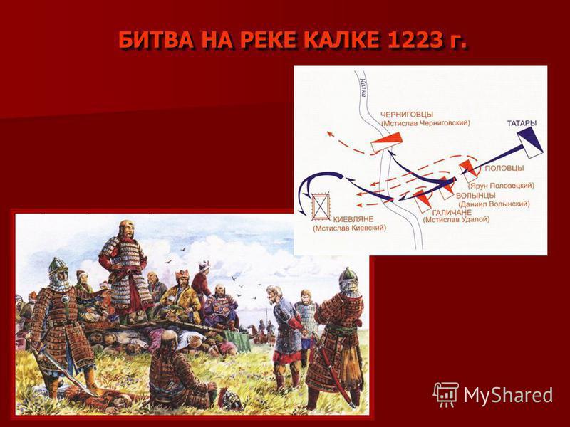 БИТВА НА РЕКЕ КАЛКЕ 1223 г.