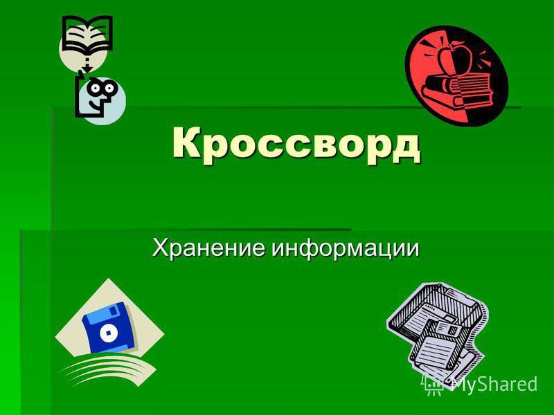 Кроссворд Хранение информации