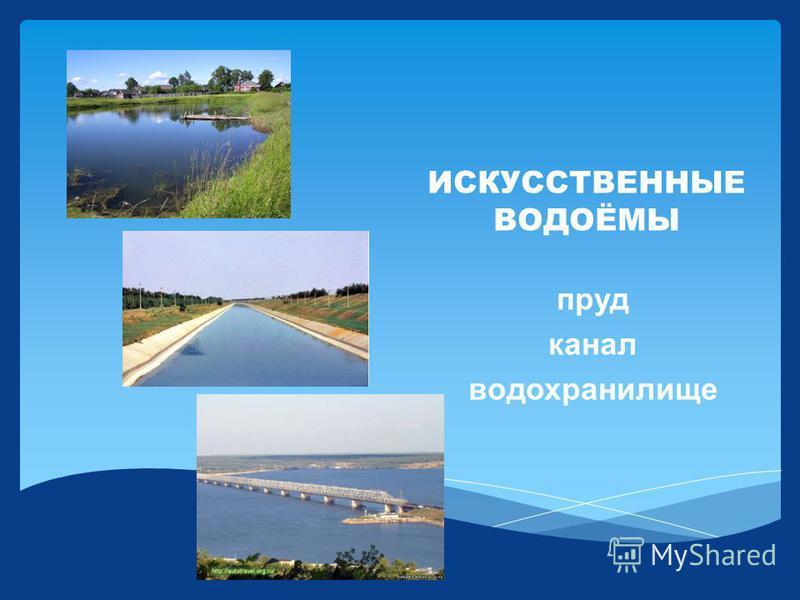 ИСКУССТВЕННЫЕ ВОДОЁМЫ пруд канал водохранилище