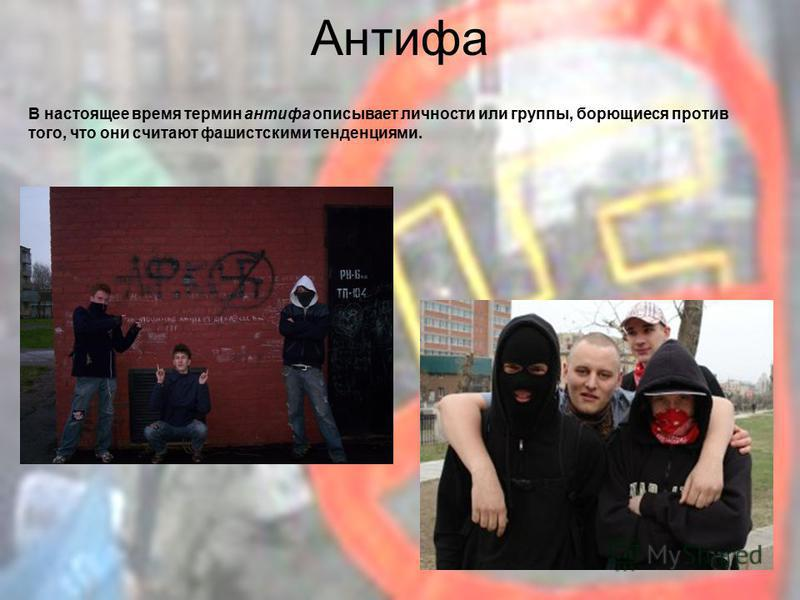 Антифа В настоящее время термин антифа описывает личности или группы, борющиеся против того, что они считают фашистскими тенденциями.