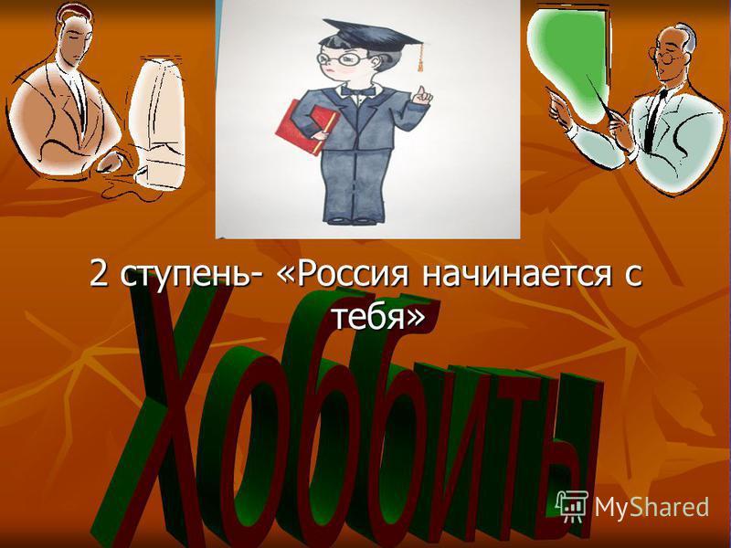 2 ступень- «Россия начинается с тебя»