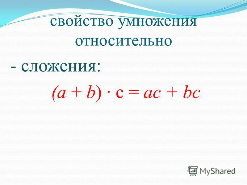 свойство умножения относительно - сложения: (а + b) · с = ас + bc