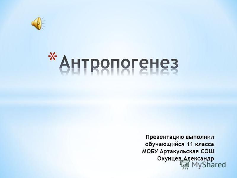 Презентацию выполнил обучающийся 11 класса МОБУ Артакульская СОШ Окунцев Александр