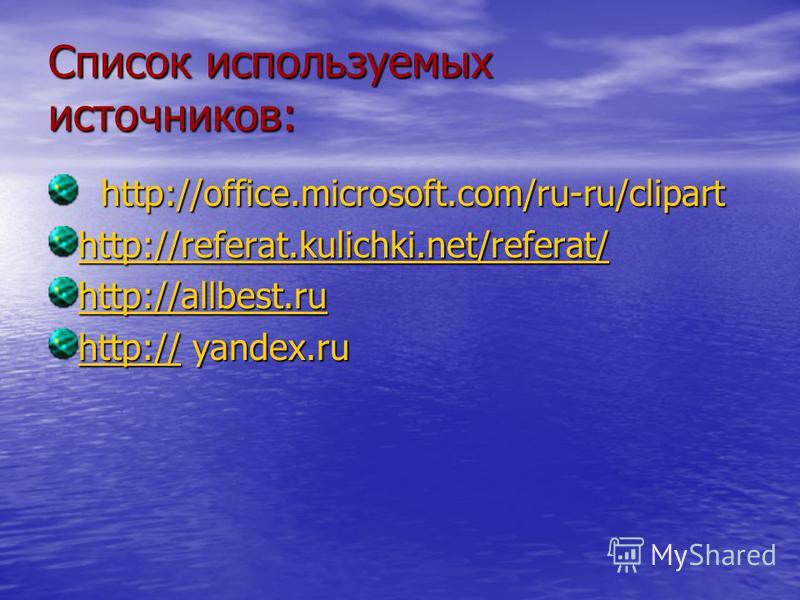 Список используемых источников: http://office.microsoft.com/ru-ru/clipart http://office.microsoft.com/ru-ru/clipart http://referat.kulichki.net/referat/ http://allbest.ru http://allbest.ru http://http:// yandex.ru http://
