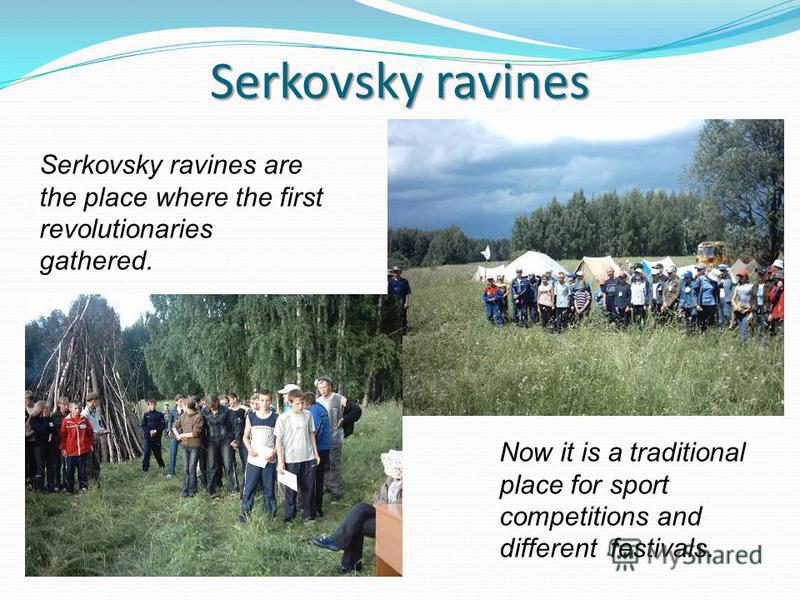 Serkovsky ravines are the place where the first revolutionaries gathered. Now it is a traditional place for sport competitions and different festivals. Serkovsky ravines