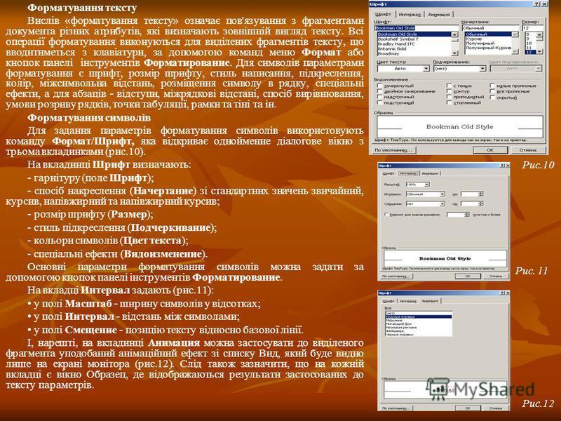 Форматування тексту Вислів «форматування тексту» означає пов'язування з фрагментами документа різних атрибутів, які визначають зовнішній вигляд тексту. Всі операції форматування виконуються для виділених фрагментів тексту, що вводитиметься з клавіату