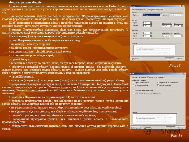 Форматування абзаців При введенні тексту абзац завжди закінчується натискуванням клавіши Enter. Процес форматування абзацу містить у собі: вирівнювання абзаців, встановлення відступів абзаців і т.д. Для вирівнювання абзацу на панелі інструментів Форм