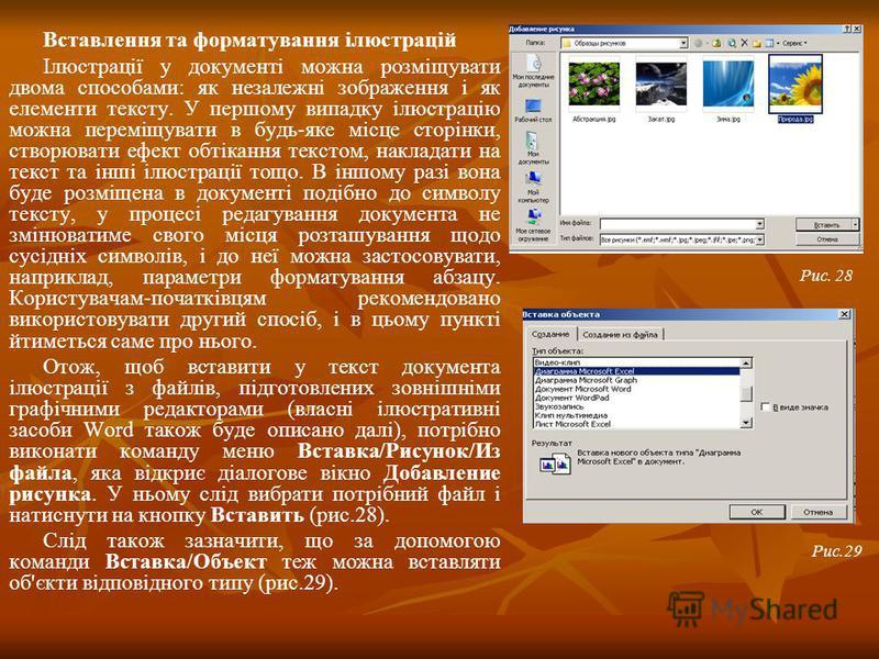 Вставлення та форматування ілюстрацій Ілюстрації у документі можна розміщувати двома способами: як незалежні зображення і як елементи тексту. У першому випадку ілюстрацію можна переміщувати в будь-яке місце сторінки, створювати ефект обтікання тексто