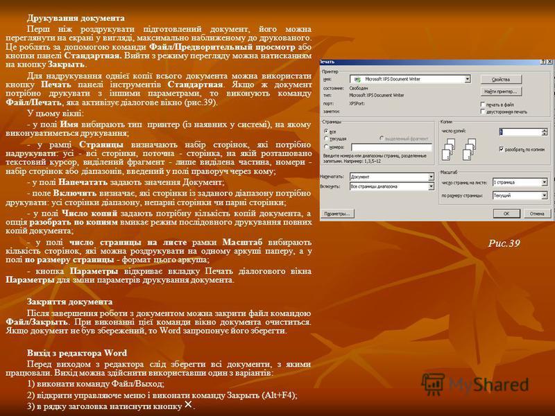 Друкування документа Перш ніж роздрукувати підготовлений документ, його можна переглянути на екрані у вигляді, максимально наближеному до друкованого. Це роблять за допомогою команди Файл/Предворительный просмотр або кнопки панелі Стандартная. Вийти