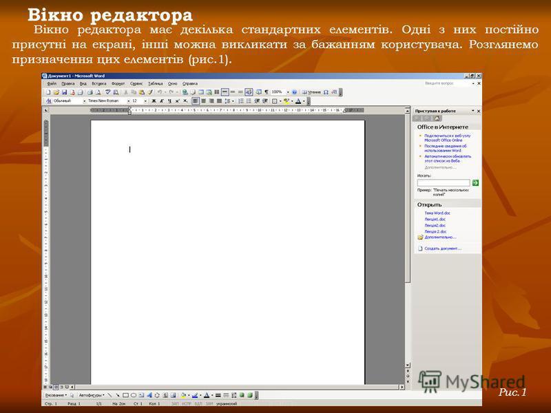 Вікно редактора Рис.1 Вікно редактора має декілька стандартних елементів. Одні з них постійно присутні на екрані, інші можна викликати за бажанням користувача. Розглянемо призначення цих елементів (рис.1).