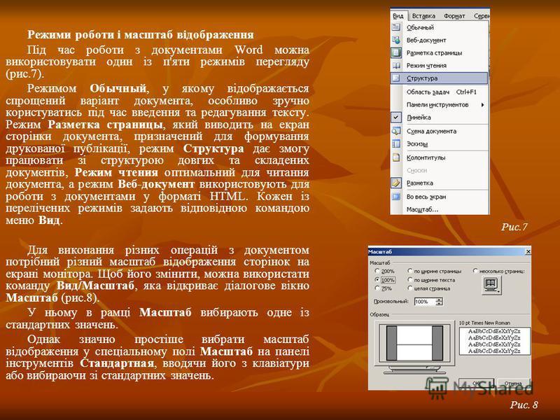 Режими роботи і масштаб відображення Під час роботи з документами Word можна використовувати один із п'яти режимів перегляду (рис.7). Режимом Обычный, у якому відображається спрощений варіант документа, особливо зручно користуватись під час введення