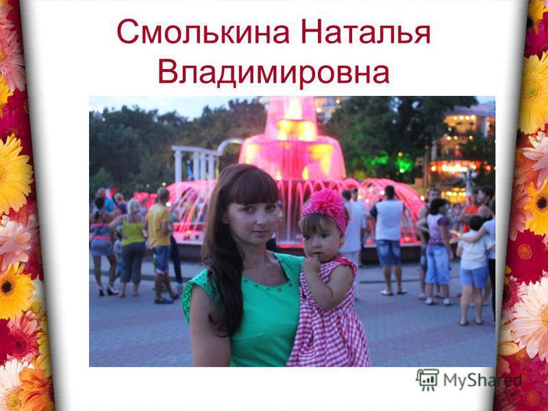 Смолькина Наталья Владимировна