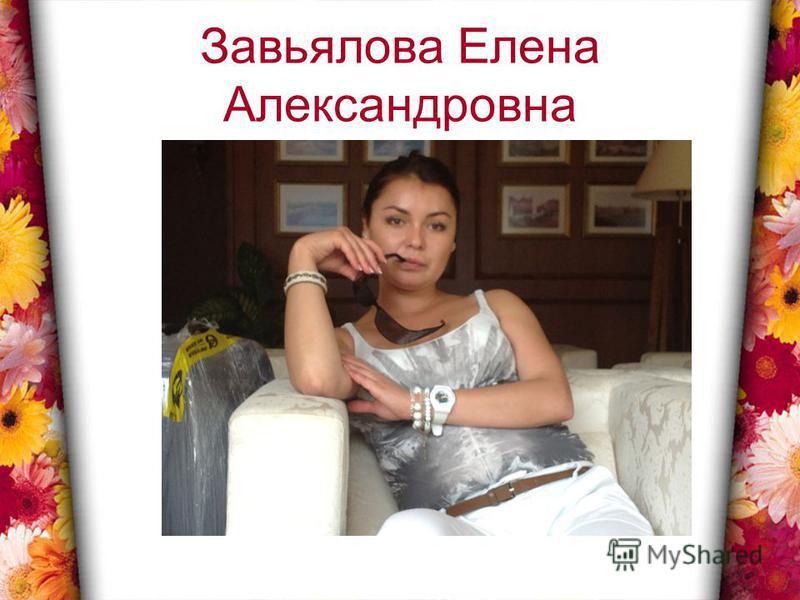 Завьялова Елена Александровна
