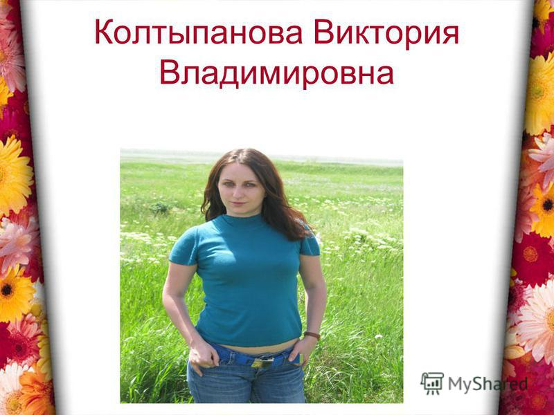 Колтыпанова Виктория Владимировна