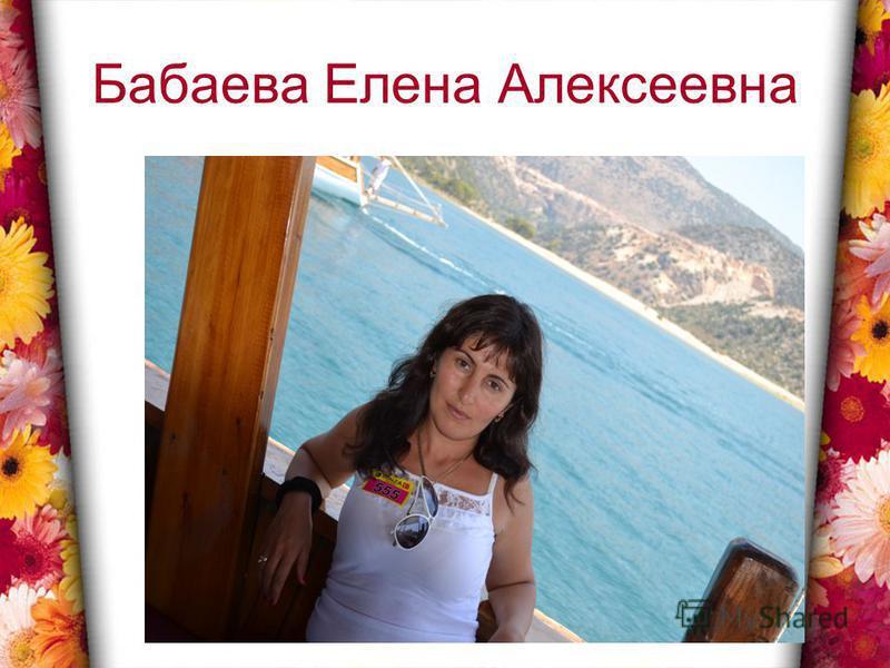 Бабаева Елена Алексеевна