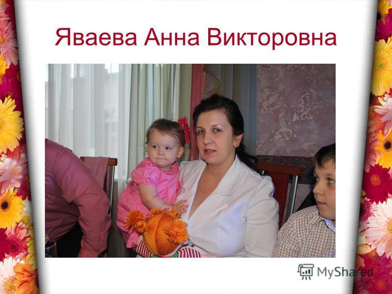 Яваева Анна Викторовна