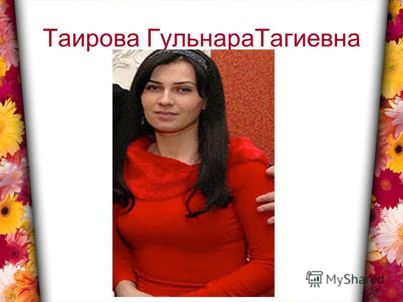 Таирова Гульнара Тагиевна