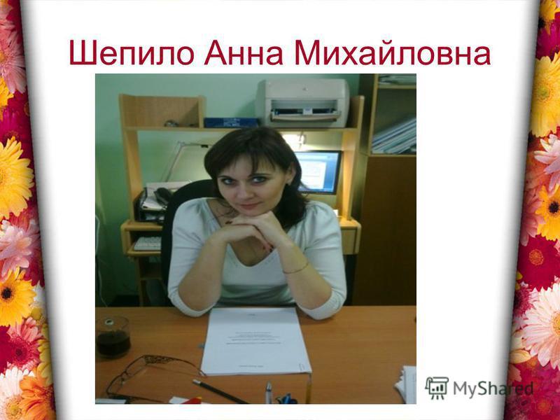 Шепило Анна Михайловна