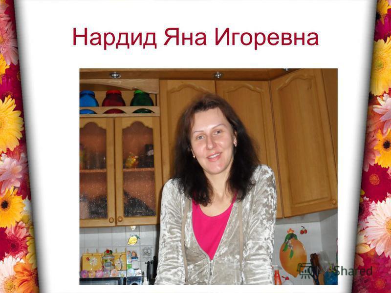 Нардид Яна Игоревна