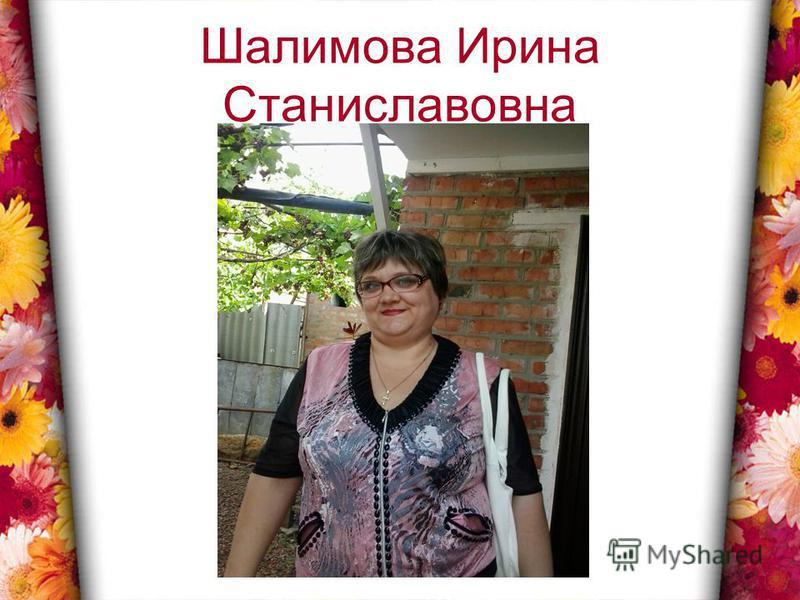 Шалимова Ирина Станиславовна