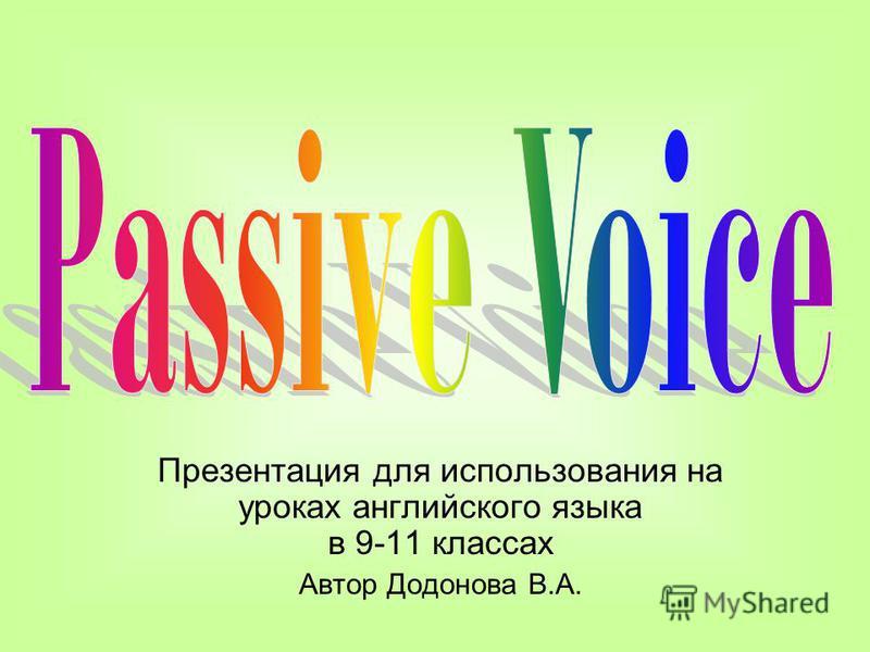 Презентация для использования на уроках английского языка в 9-11 классах Автор Додонова В.А.