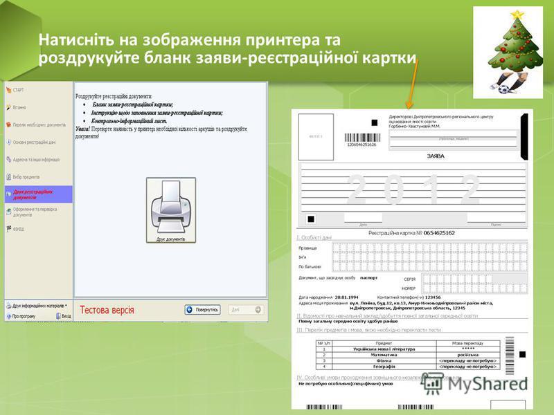 Натисніть на зображення принтера та роздрукуйте бланк заяви-реєстраційної картки