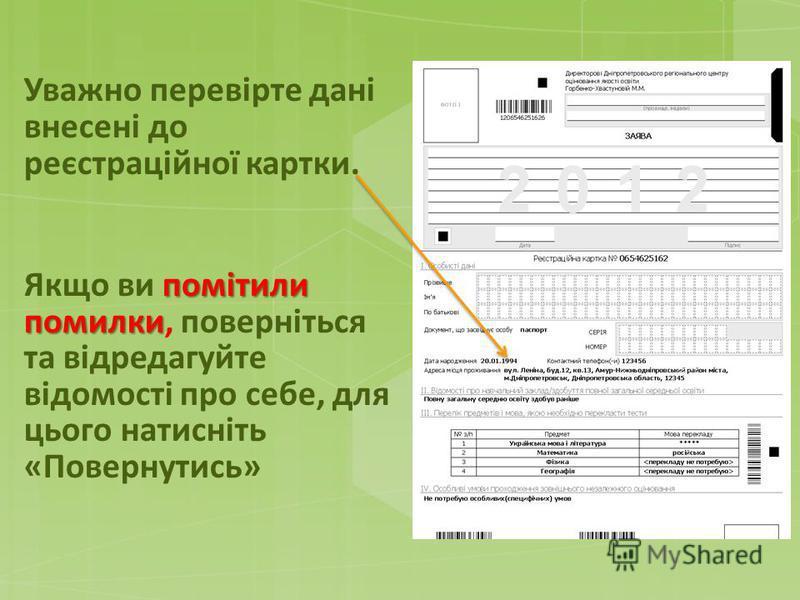 Уважно перевірте дані внесені до реєстраційної картки. помітили помилки Якщо ви помітили помилки, поверніться та відредагуйте відомості про себе, для цього натисніть «Повернутись»