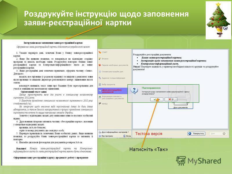 Натисніть «Так» Роздрукуйте інструкцію щодо заповнення заяви-реєстраційної картки