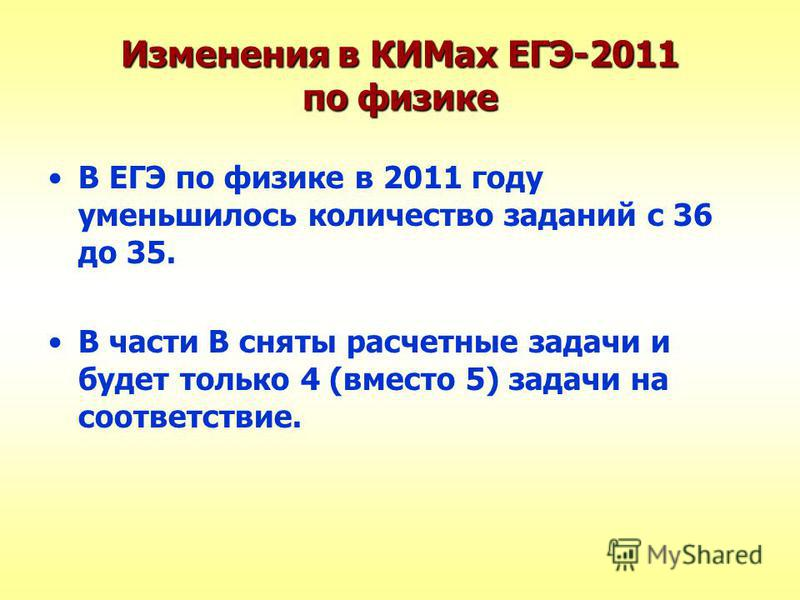 Изменения в КИМах ЕГЭ-2011 по физике В ЕГЭ по физике в 2011 году уменьшилось количество заданий с 36 до 35. В части В сняты расчетные задачи и будет только 4 (вместо 5) задачи на соответствие.
