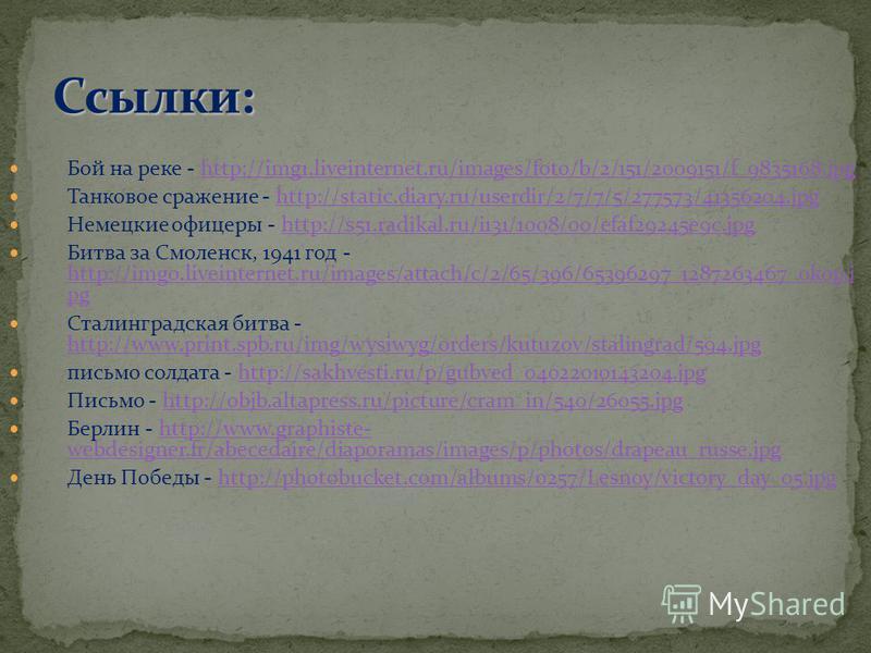 Бой на реке - http://img1.liveinternet.ru/images/foto/b/2/151/2009151/f_9835168.jpghttp://img1.liveinternet.ru/images/foto/b/2/151/2009151/f_9835168. jpg Танковое сражение - http://static.diary.ru/userdir/2/7/7/5/277573/41356204.jpghttp://static.diar