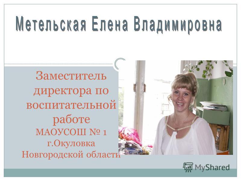 Заместитель директора по воспитательной работе МАОУСОШ 1 г.Окуловка Новгородской области