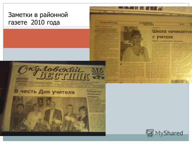 Заметки в районной газете 2010 года