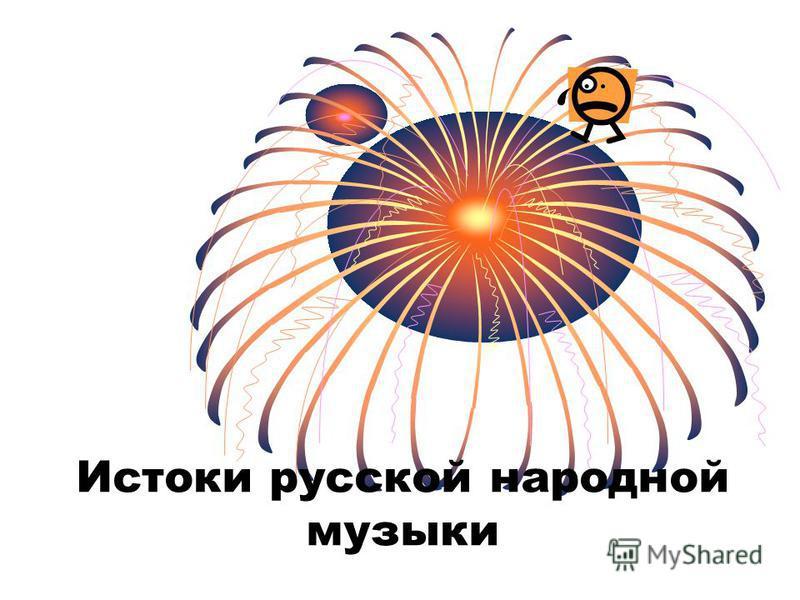 Истоки русской народной музыки