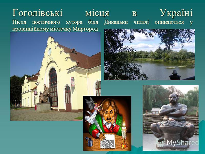 Гоголівські місця в Україні Після поетичного хутора біля Диканьки читачі опиняються у провінційному містечку Миргород
