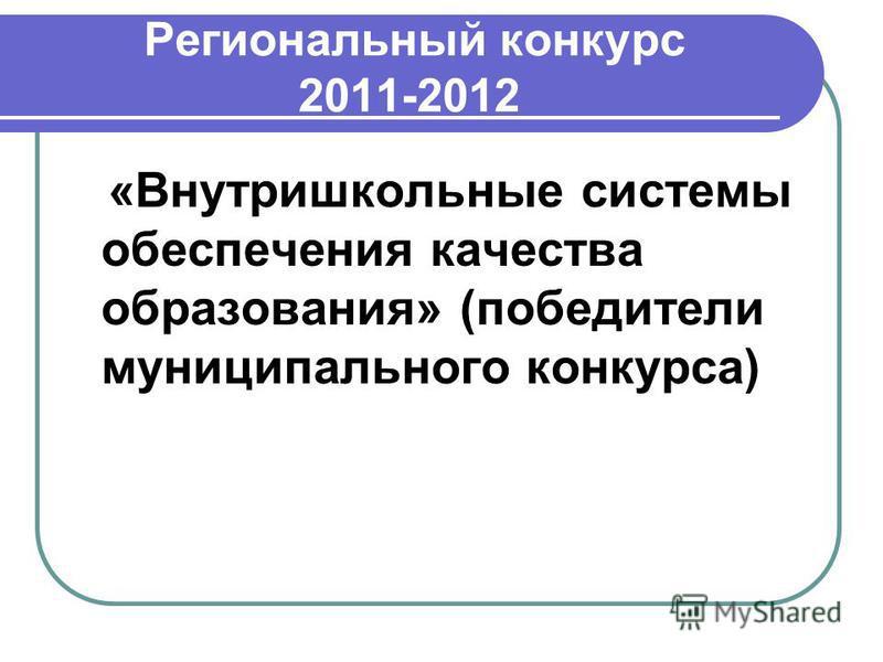 Региональный конкурс 2011-2012 «Внутришкольные системы обеспечения качества образования» (победители муниципального конкурса)