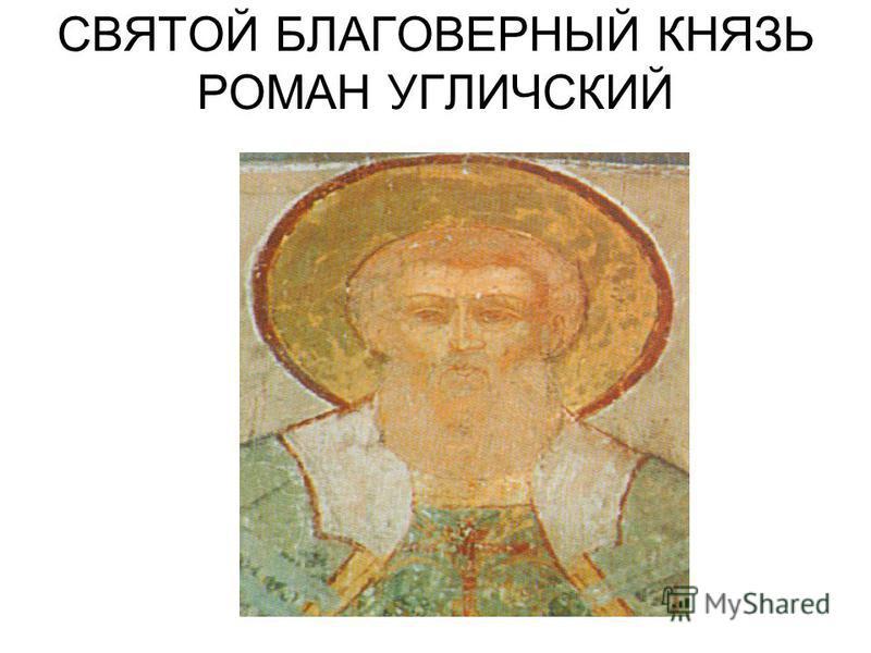 СВЯТОЙ БЛАГОВЕРНЫЙ КНЯЗЬ РОМАН УГЛИЧСКИЙ