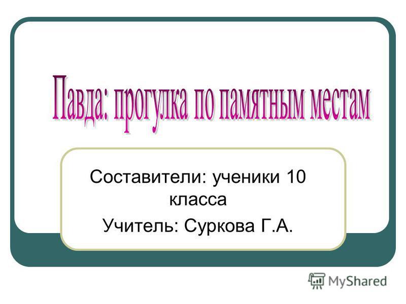 Составители: ученики 10 класса Учитель: Суркова Г.А.
