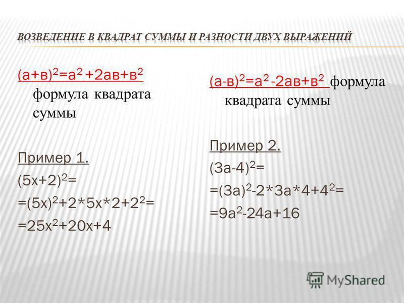(а+в) 2 =а 2 +2 ав+в 2 формула квадрата суммы Пример 1. (5 х+2) 2 = =(5 х) 2 +2*5 х*2+2 2 = =25 х 2 +20 х+4 (а-в) 2 =а 2 -2 ав+в 2 формула квадрата суммы Пример 2. (3 а-4) 2 = =(3 а) 2 -2*3 а*4+4 2 = =9 а 2 -24 а+16