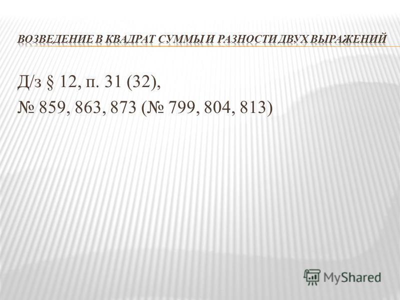 Д/з § 12, п. 31 (32), 859, 863, 873 ( 799, 804, 813)