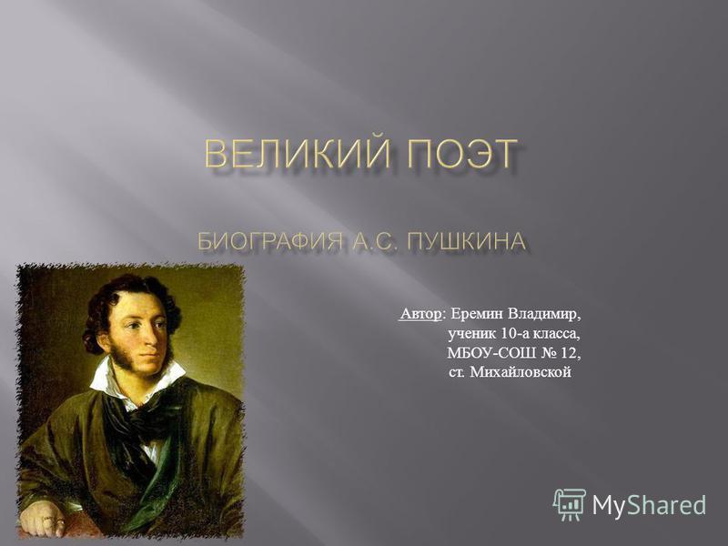 Автор : Еремин Владимир, ученик 10- а класса, МБОУ - СОШ 12, ст. Михайловской