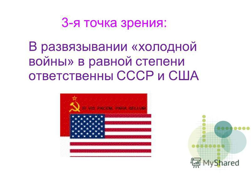 3-я точка зрения: В развязывании «холодной войны» в равной степени ответственны СССР и США